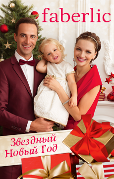 17 каталог фаберлик 2014 декабрь смотреть онлаин на http://faberlic-online.at.ua