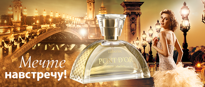 Бертран Дюшофур, всемирно известный французский парфюмер, специально для Faberlic построил прекрасный золотой мост, который заключил в аромат новой женской парфюмерной воды Faberlic Pont d'Or (арт. 3169). Гурманский, фруктово-пряный аромат приведет вас в дивный мир, где живут мечты. Туда, где волшебство никогда не заканчивается. Вы ступаете по мосту, залитому светом миллионов огней, которые освещают ваш путь. С каждый шагом вы все ближе к своей заветной мечте... Аромат переливается сверкающими нотами бергамота, абрикоса, пралине и мускатного ореха, сплетаясь в изящное драгоценное кружево. Золотое сияние амбры, мускуса и оттенков ванильного молока открывает путь к вашей мечте.