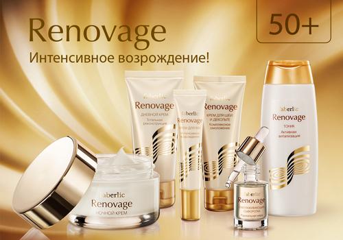 Возрождение молодости и красоты в новой серии Renovage 50+!